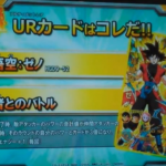 Dragon Ball Heroes GDM9 - Goku Xeno