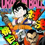 Dragon Ball Soshuhen Legend 4
