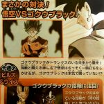 Dragon Ball Super Episode 50 Preview
