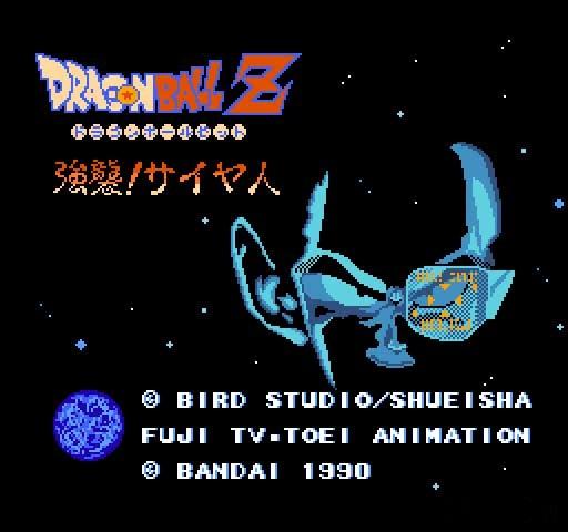 Dragon Ball Z : Kyoshu! Saiyan