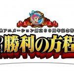 Marathon 60 ans de Toei Animation