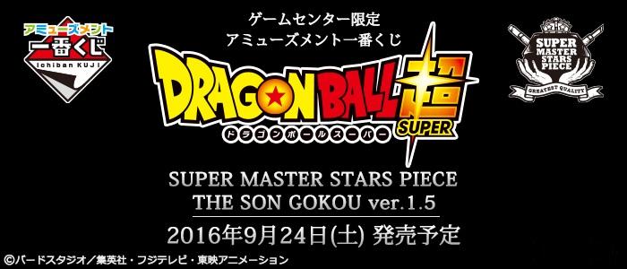 Super Master Stars Piece The Son Goku ver.1.5