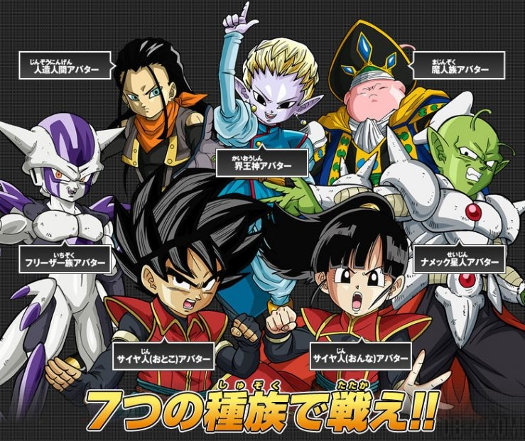 Avatars Dragon Ball Heroes