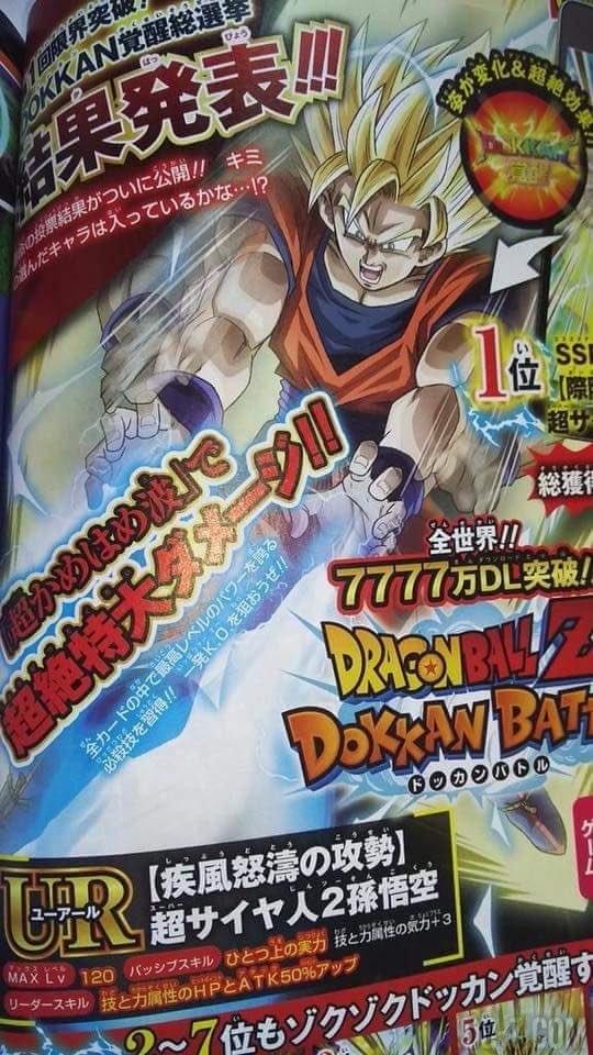 DBZ Dokkan Battle Vote Eveil Dokkan 2