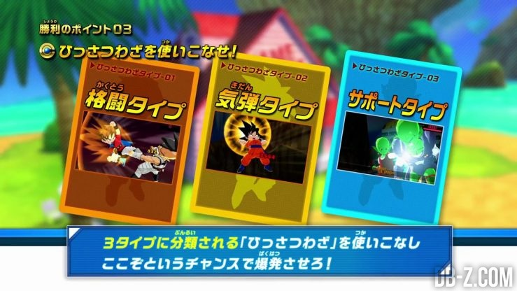 Dragon Ball Fusions - Attaques spéciales