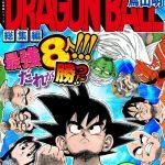 Dragon Ball Sōshūhen Legend 7