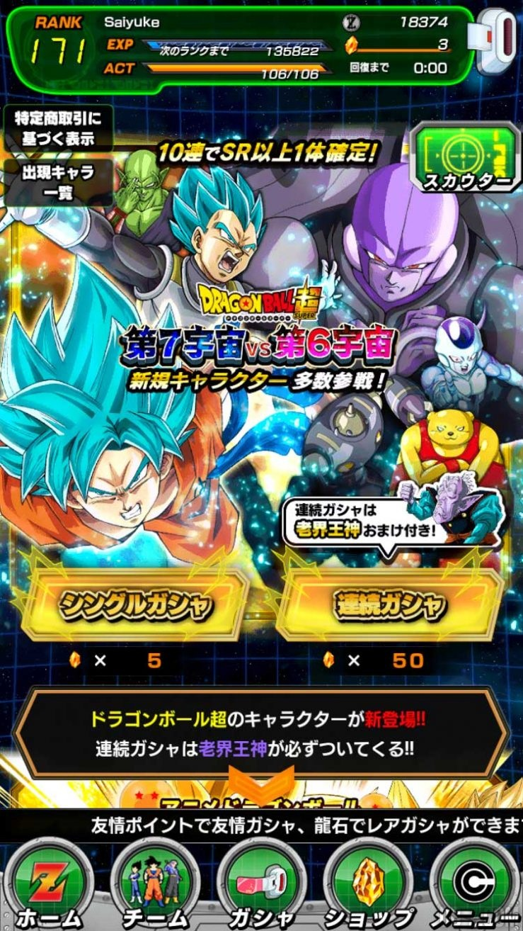 Dragon Ball Super x Dokkan Battle : La Loterie
