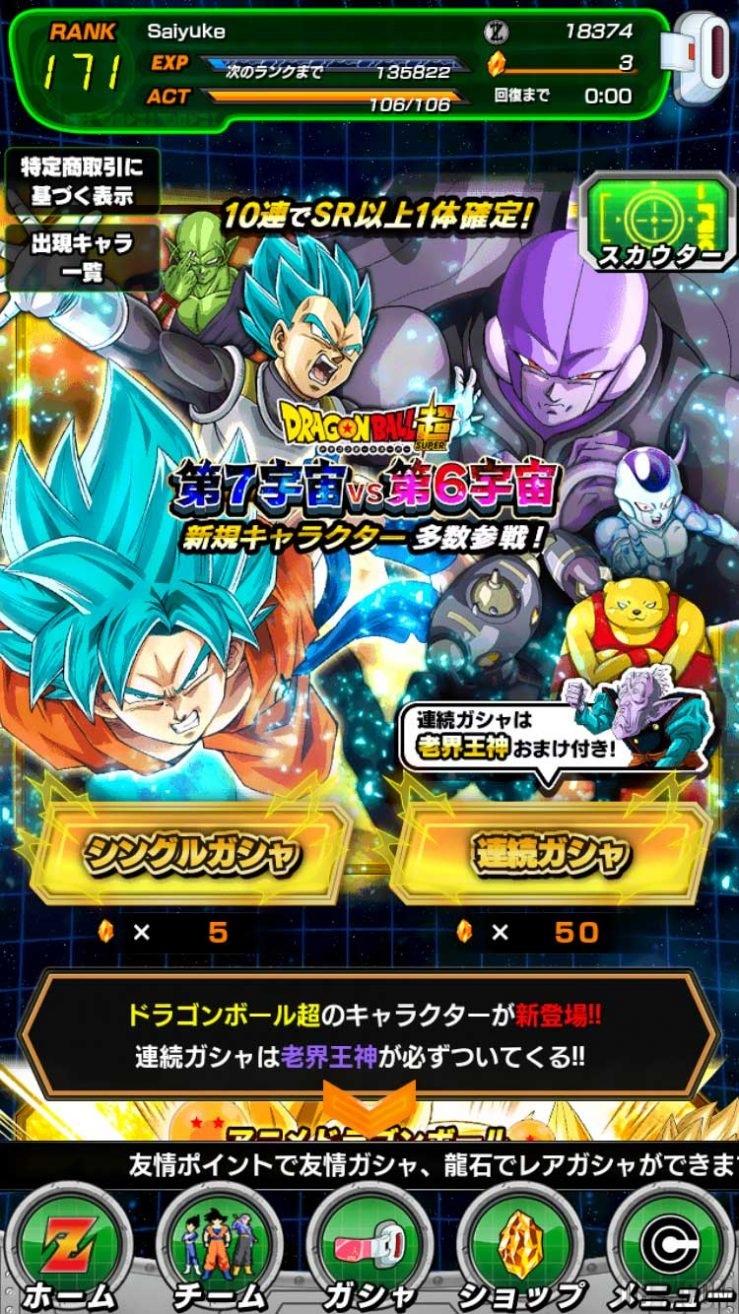 Dragon Ball Super x Dokkan Battle : La Loterie