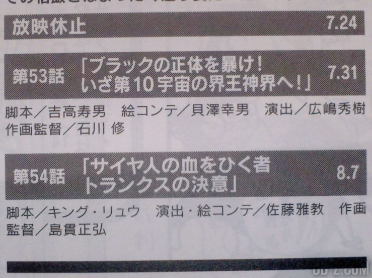 Dragon Ball Super Episode 53 54 (programme TV)