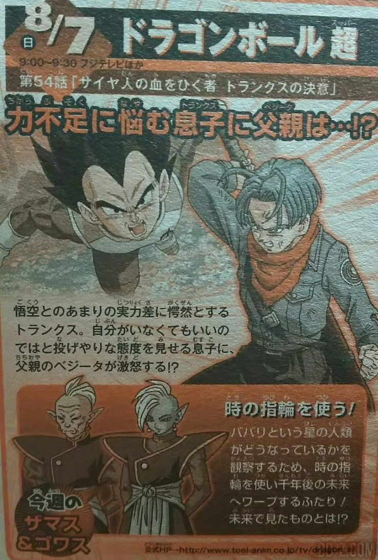 Dragon Ball Super Episode 54 Preview