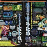 Dragon Ball Xenoverse 2 Scan VJump Juillet 2016