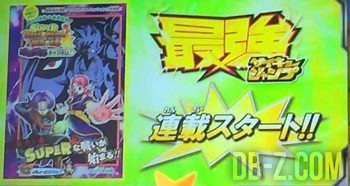 Manga Super Dragon Ball Heroes