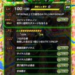 Barrotto Dokkan Battle - Stats
