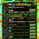 Chaoman Dokkan Battle - Stats