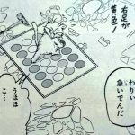 Dragon Ball Super Chapitre 15 - Karin joue au Twister
