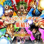 IC Carddass Dragon Ball Vol 5