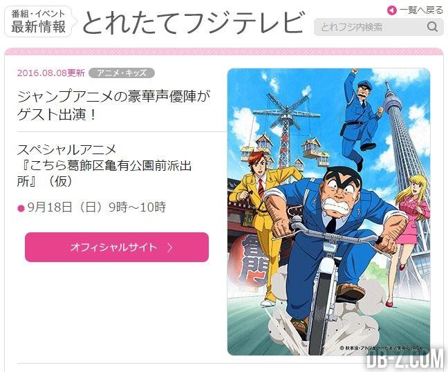 Kochikame TV Special le 18 septembre sur Fuji TV