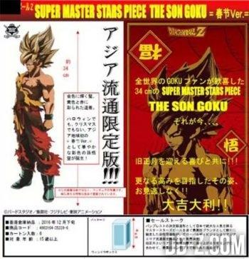 Super Master Stars Piece (Asia)