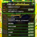 Super Trunks Dokkan Battle - Stats
