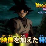 DBZ La Résurrection de F - Edition Speciale Trunks : Goku Black
