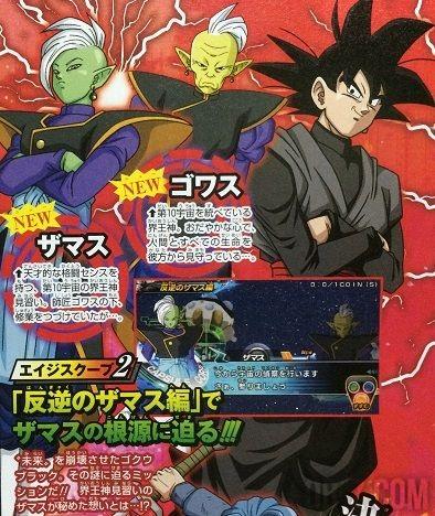 Zamasu Gowasu Goku Black dans le V-Jump (08.16)