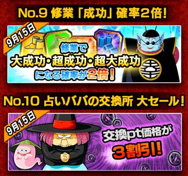 9-10-event-dokkan-batle-90-millions
