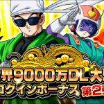 90-millions-dokkan-battle-partie-2