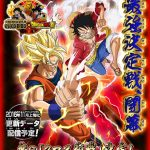 DBZ : Extreme Butoden × One Piece : Grand Pirate Colosseum