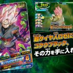 Dragon Ball Heroes : Super Saiyan Ros