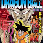 Dragon Ball Soshuhen Legend 10 cover
