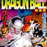 Dragon Ball Soshuhen Legend 11