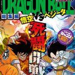 Dragon Ball Soshuhen Legend 9 cover