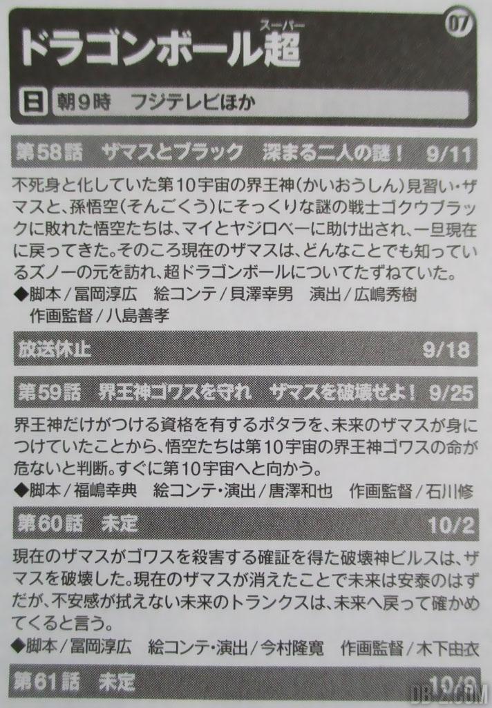 Dragon Ball Super 58 59 60 61 Titre et résumés