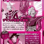 Dragon Ball Super Episode 59 (Preview)