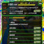 Gotenks Super Saiyan Dokkan Battle (Stats)