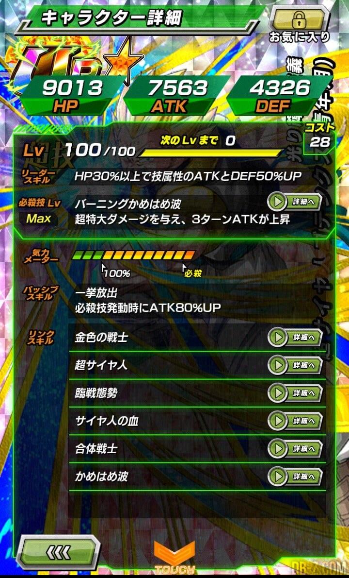 Gotenks Super Saiyan Dokkan Battle (Stats)