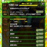 Super Paikuhan Dokkan Battle (Stats)