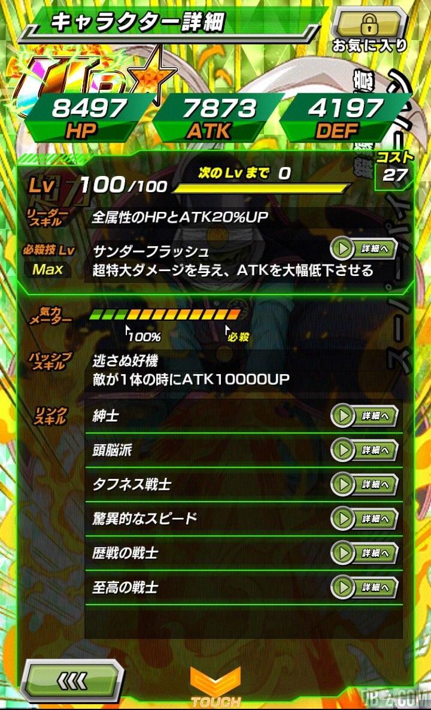 Super Paikuhan Dokkan Battle (Stats)
