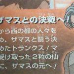 Attaque Ultime de Zamasu dans Dragon Ball Super