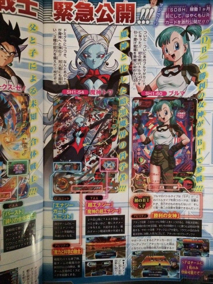 Déesse Démon Towa et Bulma dans Super Dragon Ball Heroes