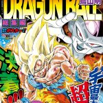 Dragon Ball Soshuhen Legend 12 Digest Edition