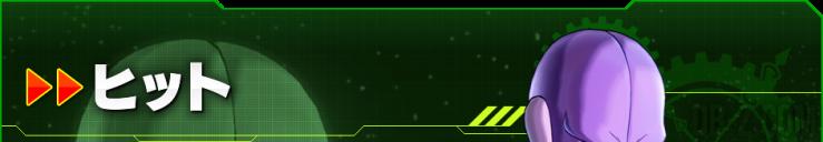 Hit Dragon Ball Xenoverse 2 00000