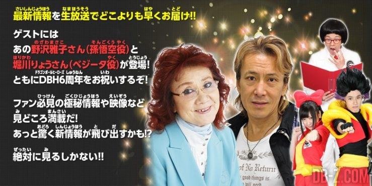 Masako Nozawa et Ryo Horikawa pour les 6 ans de Dragon Ball Heroes