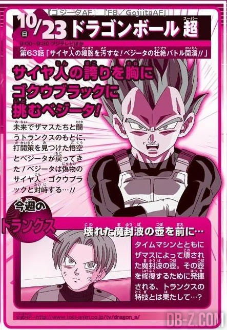 Preview de l'épisode 63 de Dragon Ball Super