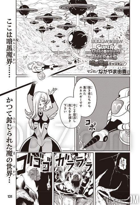Super Dragon Ball Heroes - chapitre 2 p.1
