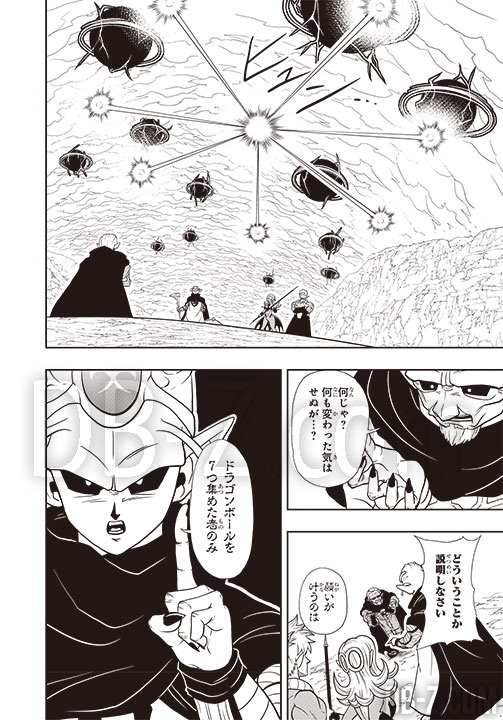 Super Dragon Ball Heroes - chapitre 2 p.4