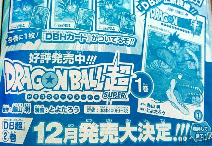 Annonce du Tome 2 de Dragon Ball Super