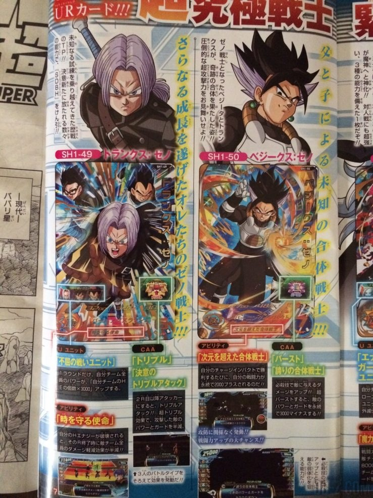 Vegeks et Trunks Xeno dans Super Dragon Ball Heroes
