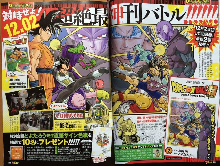 Couverture Tome 2 Dragon Ball Super