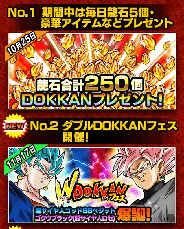 dokkan-battle-100-millions-dl-event-1-2